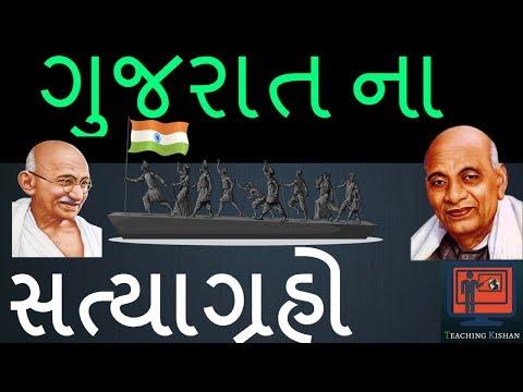 Gujarat na satyagraho|Gujarat history|Baradoli,borasad,Kheda satyagrah