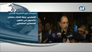 تصريحات وزير الخارجية الأردني عن العلاقات السعودية الأردنية
