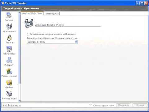 Улучшение Windows в AnVir Task Manager: Tweaker:freedownloadl.com  security, adjust, free, traffic, system, iron, set, window, registri, download, servic, manag, applic, comput, trai, activ