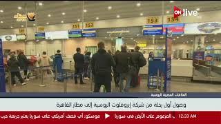 وصول أول رحلة من شركة إيروفلوت الروسية إلى مطار القاهرة