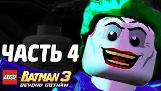 LEGO Batman 3: Beyond Gotham Прохождение - Часть 4 - ЗЛОДЕИ VS. ГЕРОИ