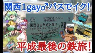 【鉄道旅ゆっくり実況】関西1dayパスでイク!平成最後の秋の旅!! thumbnail