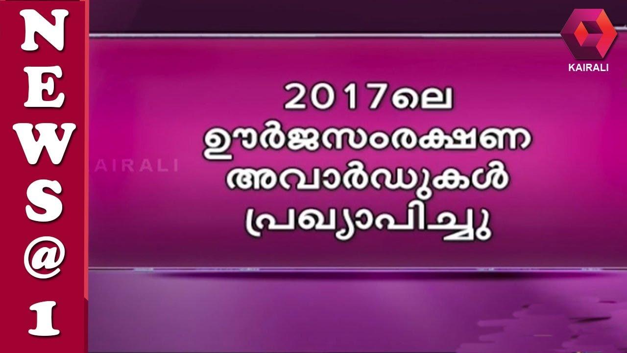 2017 ലെ ഉർജ്ജസംരക്ഷണ അവാർഡുകൾ പ്രഖ്യാപിച്ചു