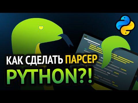 Парсинг в Python за 10 минут!