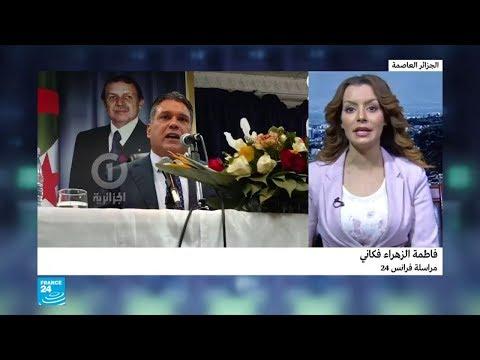 مراسلة فرانس24: -معلومات تفيد بأن بوتفليقة قرر التخلي عن الحكم ومغادرة الرئاسة في 28 أبريل-  - نشر قبل 2 ساعة