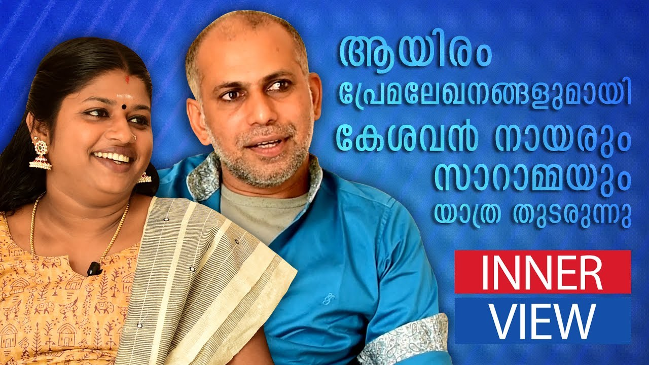 Inner View 3 | An interview with theater couple Amal Rajdev and Divya Lekshmi by TC Rajesh