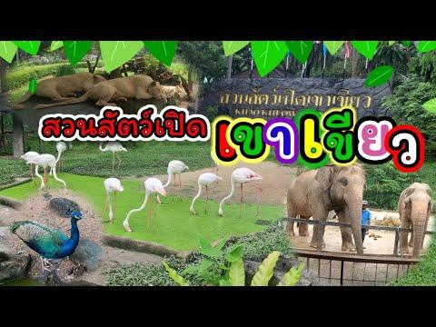 EP35  สวนสัตว์เปิดเขาเขียว ชลบุรี