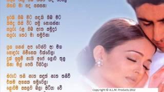 Sihinayaki Oba by Bandara Athauda - Lyrics