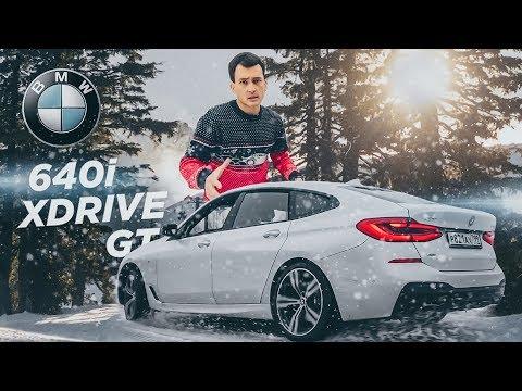 ПАНАМЕРА ОТ БМВ?! ПЕРВЫЙ ТЕСТ BMW 640i XDrive GT В ФИНЛЯНДИИ. ОБЗОР.