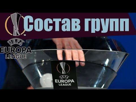 Лига Европы 2019/2020. Удачная жеребьевка, но не для всех…
