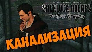 Канализация - Sherlock Holmes: The Devil's Daughter прохождение и обзор игры часть 30