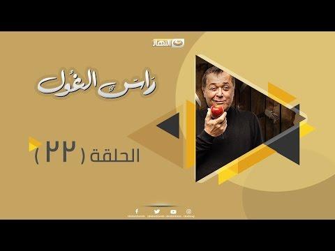 ����� ������� Episode 22 - Ras Al Ghoul Series | ������ ������� ��������  - ����� ��� �����