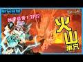 Dragon Nest TW - 新龍之谷台服 光蘿日常巢穴系列 - 火山巢穴