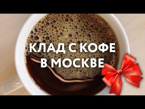 Клад с кофе в Москве