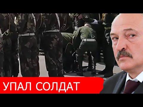 Парад в Минске 9 мая. Солдату стало плохо. Беларусь