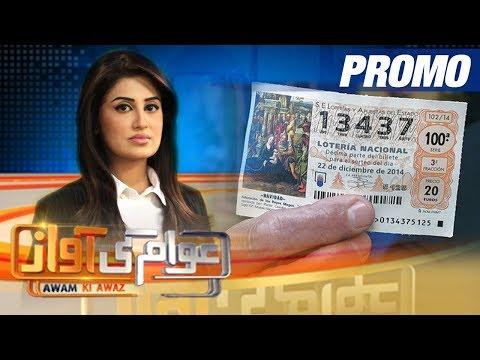 Lottery Ka Raaz Faash   Awam Ki Awaz   PROMO   SAMAA TV