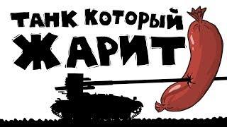 Танк Grille 15 - Истории танкистов   Мультик про танки и приколы WOT.