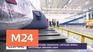 В аэропорту Шереметьево обокрали легенду FIFA Нванкво Кану - Москва 24