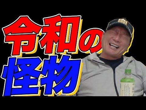 【令和の怪物】大谷翔平を超えた!高校野球史上最速163キロの大物が現れた!
