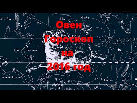 Гороскоп на 2016 год. Подробный гороскоп на 2016 год