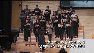 2017-1112/ 삼일교회 주일4부 예배/ 마라나타 성가대/