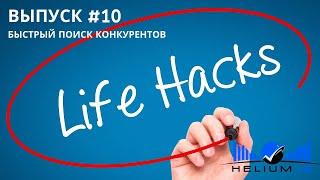 Helium10 - Инструменты и лайфхаки! Выпуск #10 (Быстрый поиск конкурентов)