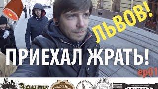 Гастрономический тур во Львов - ep01