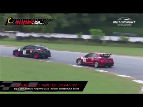Superclub Mazda 3 club race (King of Skyactiv club)