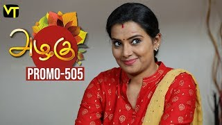 Azhagu Tamil Serial   அழகு   Epi 505   Promo   17 July 2019   Sun TV Serial   Revathy   Vision Time