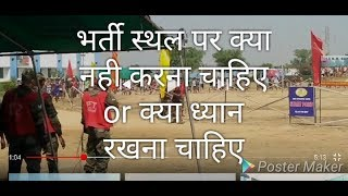 Indian Army/ में भारती होना है तो इन बनतो का रखे खास ध्यान ....