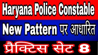 HSSC Haryana Police Constable New Pattern Practice Set 8 Very Very Important