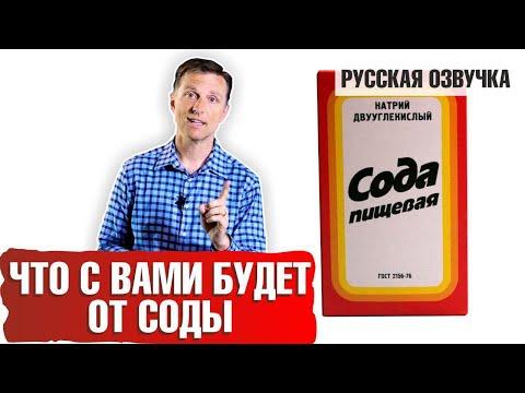 Пищевая сода ОПАСНА! (русская озвучка)