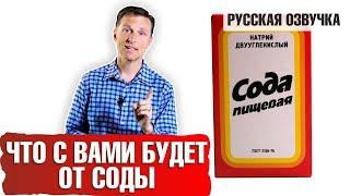 Пищевая сода ОПАСНА русская озвучка