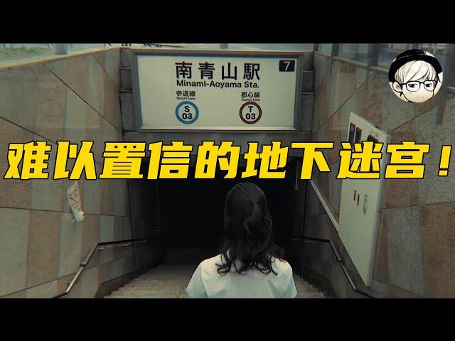 日本南青山地铁站下竟隐藏着一座地下迷宫!这是什么鬼?《弥留之国的爱丽丝08》【宇哥讲电影】