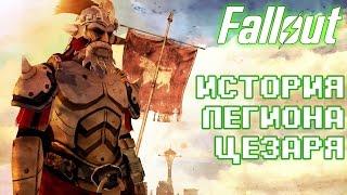 Лор Fallout: История Легиона Цезаря