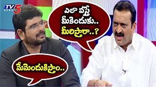 మూర్తి ప్రశ్నలపై మండిపడ్డ బండ్ల గణేష్..! | Bandla Ganesh Fires On TV5 Murthy Questions | TV5 News