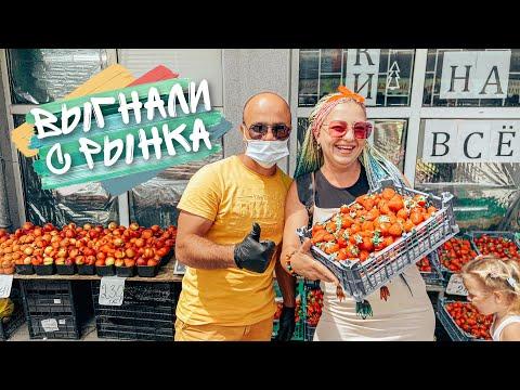 Лучший рынок в Краснодаре! Дешевые цены на продукты и отличный ассортимент!