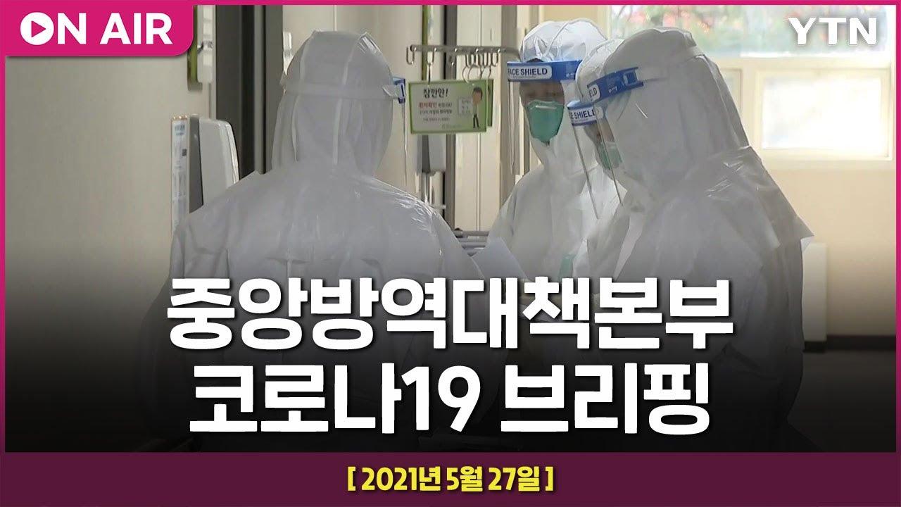 Download [LIVE] 중앙방역대책본부 코로나19 브리핑 (5월 27일) / YTN