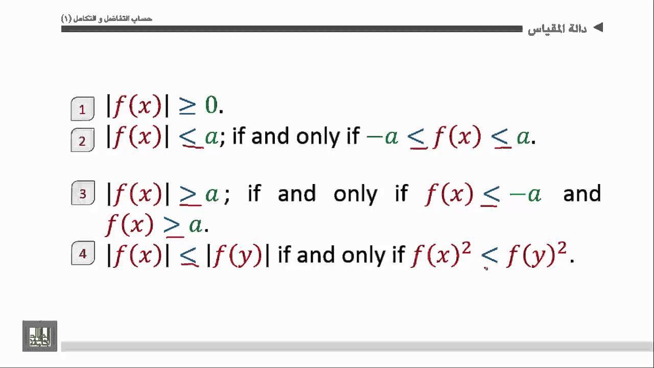 حساب التفاضل والتكامل - الوحدة 1 : دالة المقياس Absolute Value