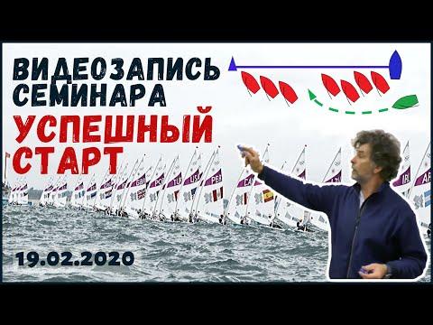"Семинар ""успешный старт"" парусной гонки от Юрия Шувалова. Тактика на старте."