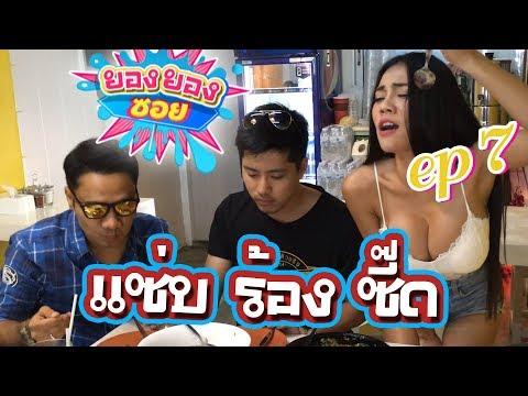 ยองยองซอย 18+ EP.7 | แซ่บ ร้อง ซี๊ด