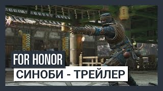 For Honor Shadow & Might - Синоби - Трейлер