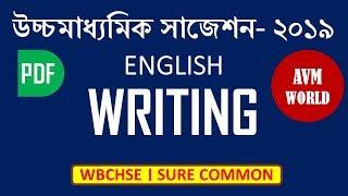 HS ENGLISH SUGESTION 2019 । WB HS SUGGESTION 2019 - ENGLISH WRITING