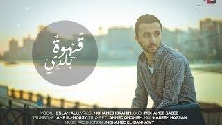 Ahwa Balady (Original track) - Eslam Ali - MB l اسلام علي - قهوة بلدي