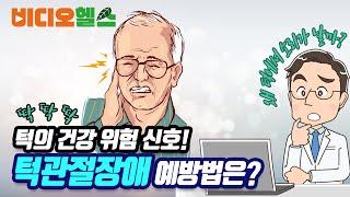 [#비디오헬스] 국민 3명 중 1명이 겪고 있는 질환,…