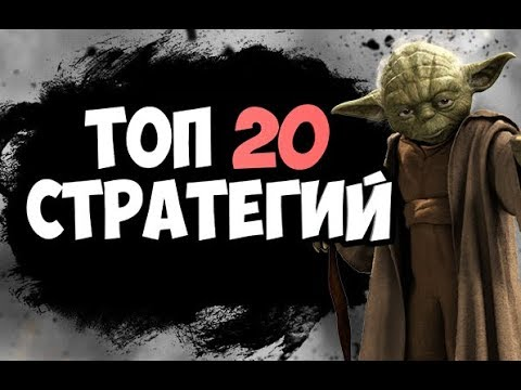 ТОП 20 ИГР