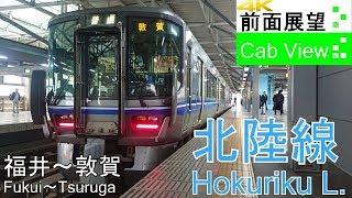 【4K前面展望】北陸線 普通(福井~敦賀)