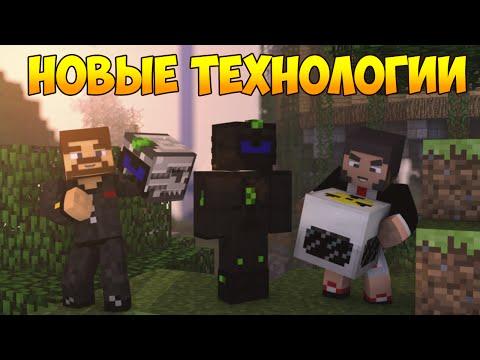 Minecraft Новые технологии - Евгеха и Леголас