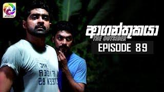 Aaganthukaya Episode 89|| 22nd July 2019 Thumbnail
