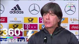 Йоахим Лёв: матч с Россией - жёсткий тест для Германии